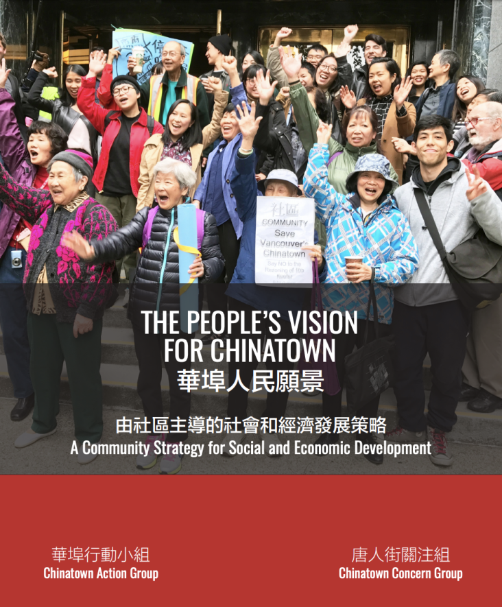 PeoplesVisionforChinatown